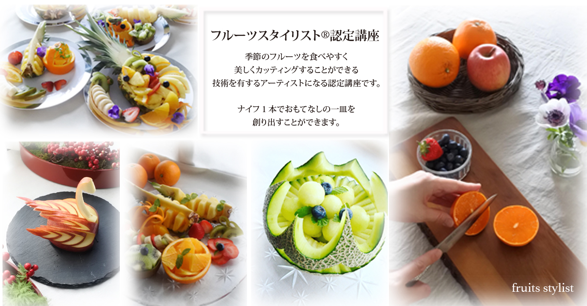 Fruits Stylist